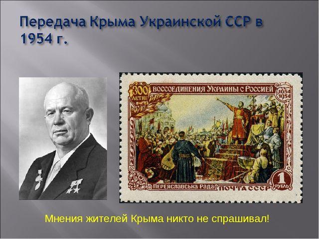Мнения жителей Крыма никто не спрашивал!