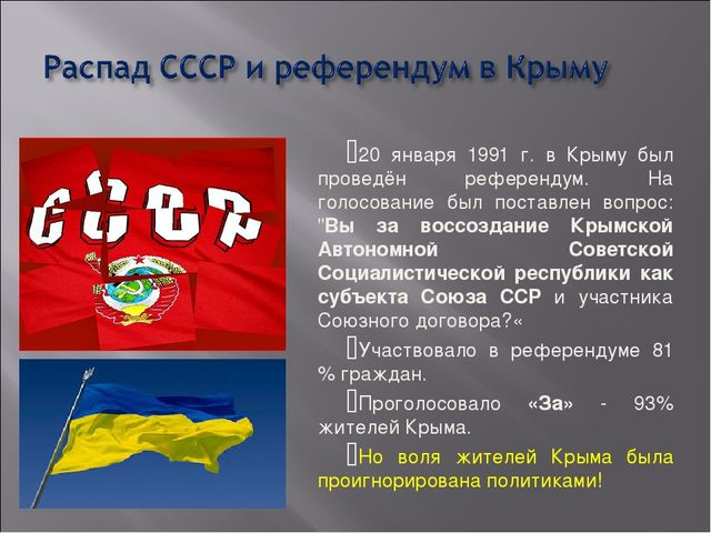 20 января 1991 г. в Крыму был проведён референдум. На голосование был поставл...