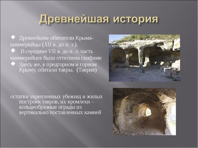 Древнейшиe обитатели Крыма- киммерийцы (XII в. до н. э.). В середине VII в. д...