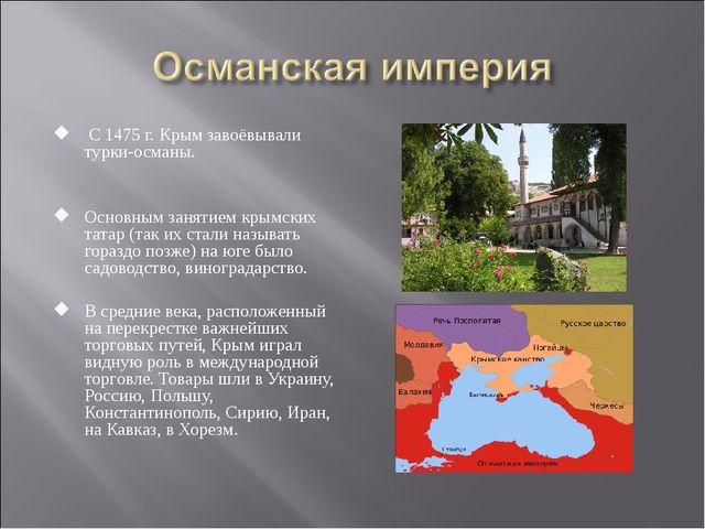 С 1475 г. Крым завоёвывали турки-османы. Основным занятием крымских татар (т...