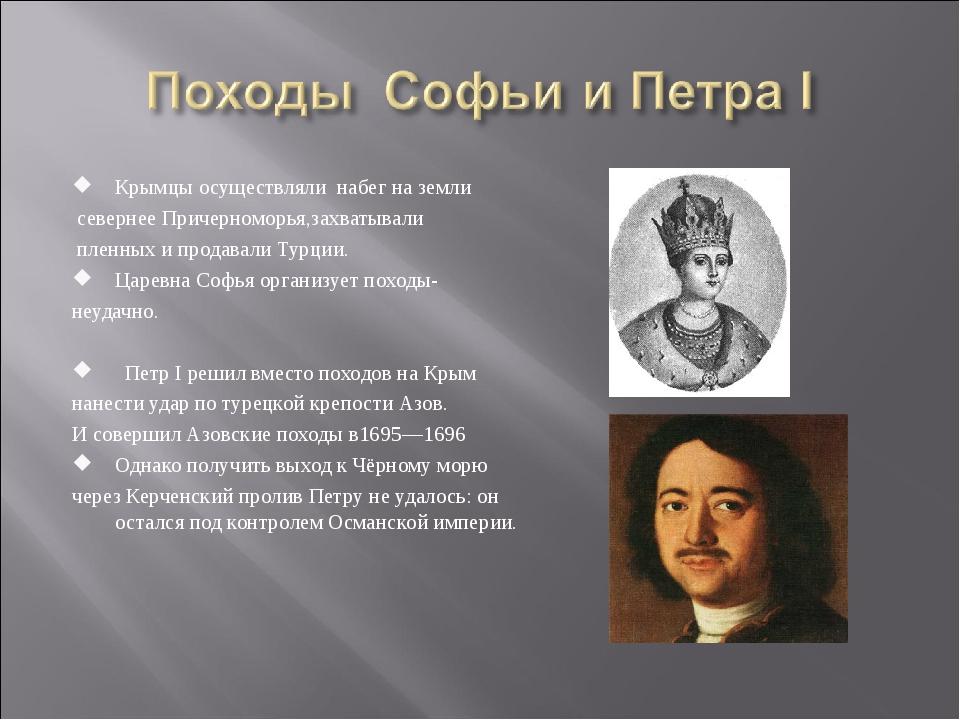 Крымцы осуществляли набег на земли севернее Причерноморья,захватывали пленных...