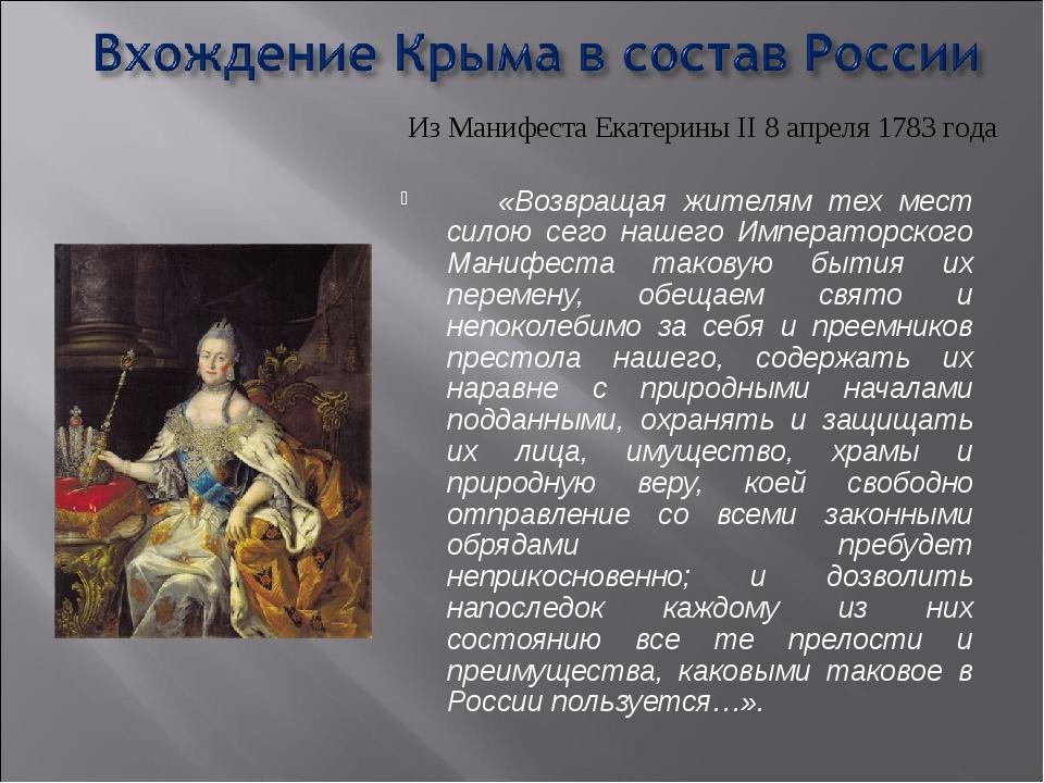 «Возвращая жителям тех мест силою сего нашего Императорского Манифеста тако...