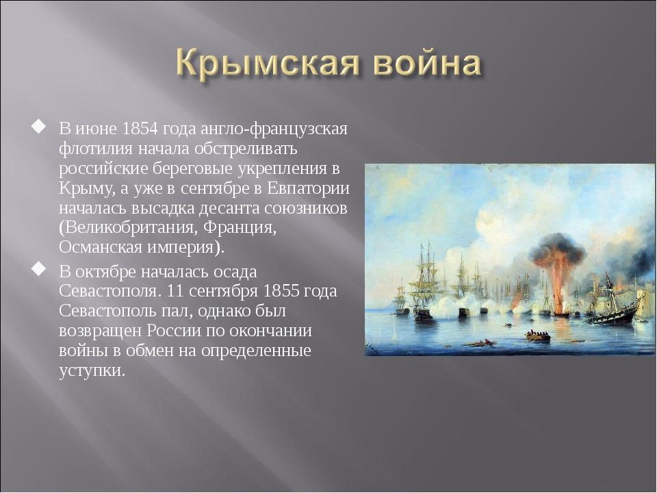 В июне 1854 года англо-французская флотилия начала обстреливать российские бе...