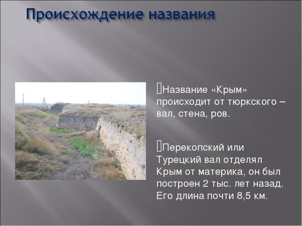 Название «Крым» происходит от тюркского – вал, стена, ров. Перекопский или Т...