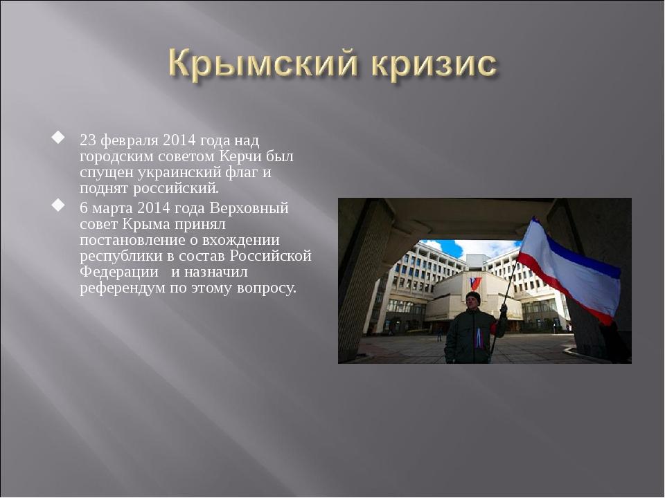 23 февраля 2014 года над городским советом Керчи был спущен украинский флаг...