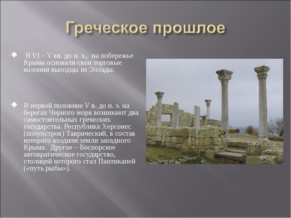 В VI – V вв. до н. э., на побережье Крыма основали свои торговые колонии вых...