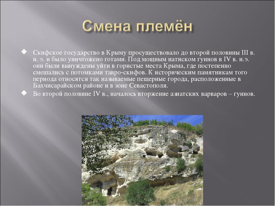 Скифское государство в Крыму просуществовало до второй половины III в. н. э....