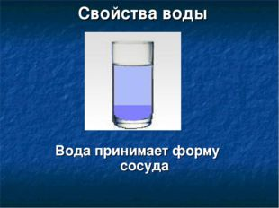 Свойства воды Вода принимает форму сосуда