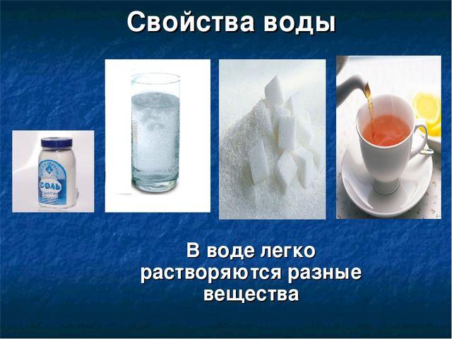 Свойства воды В воде легко растворяются разные вещества