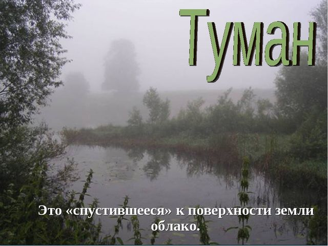 Это«спустившееся» к поверхности земли облако.