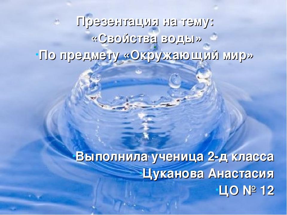 Презентация на тему: «Свойства воды» По предмету «Окружающий мир» Выполнила у...