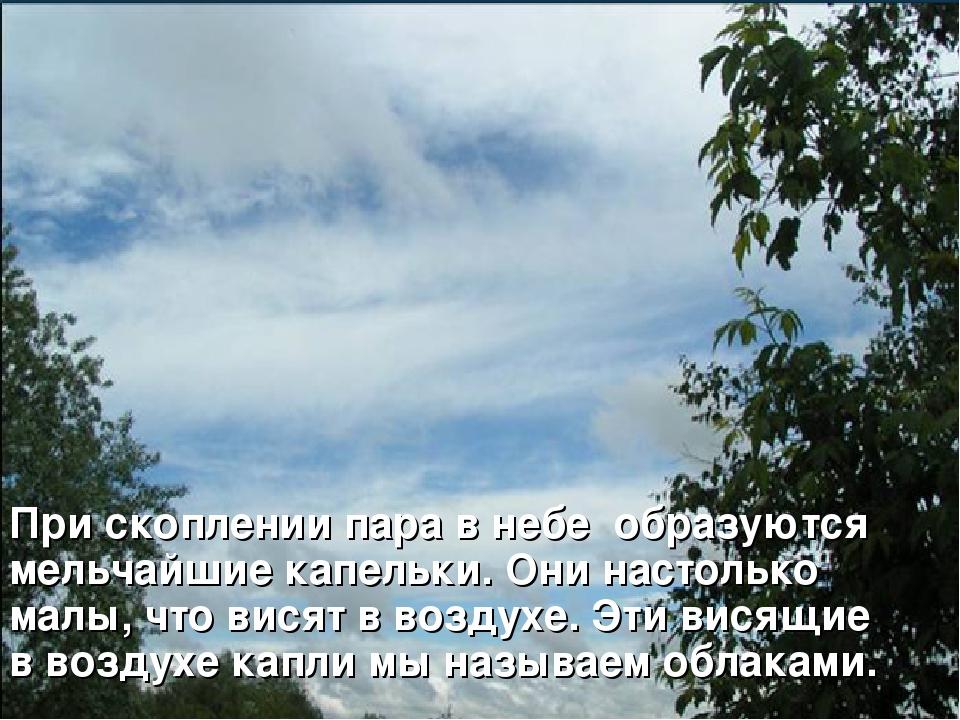 При скоплении пара в небе образуются мельчайшие капельки. Они настолько малы,...