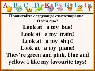 Прочитайте следующее стихотворение! О чем оно? Look at a toy bus! Look at a t