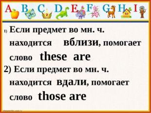 Если предмет во мн. ч. находится вблизи, помогает слово these are 2) Если пре