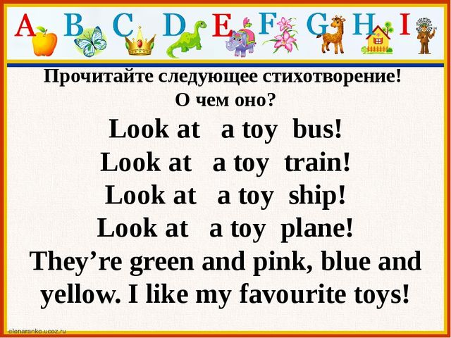Прочитайте следующее стихотворение! О чем оно? Look at a toy bus! Look at a t...