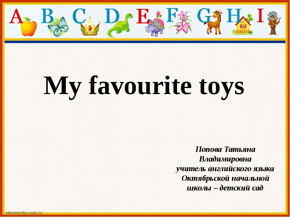 My favourite toys Попова Татьяна Владимировна учитель английского языка Октяб...