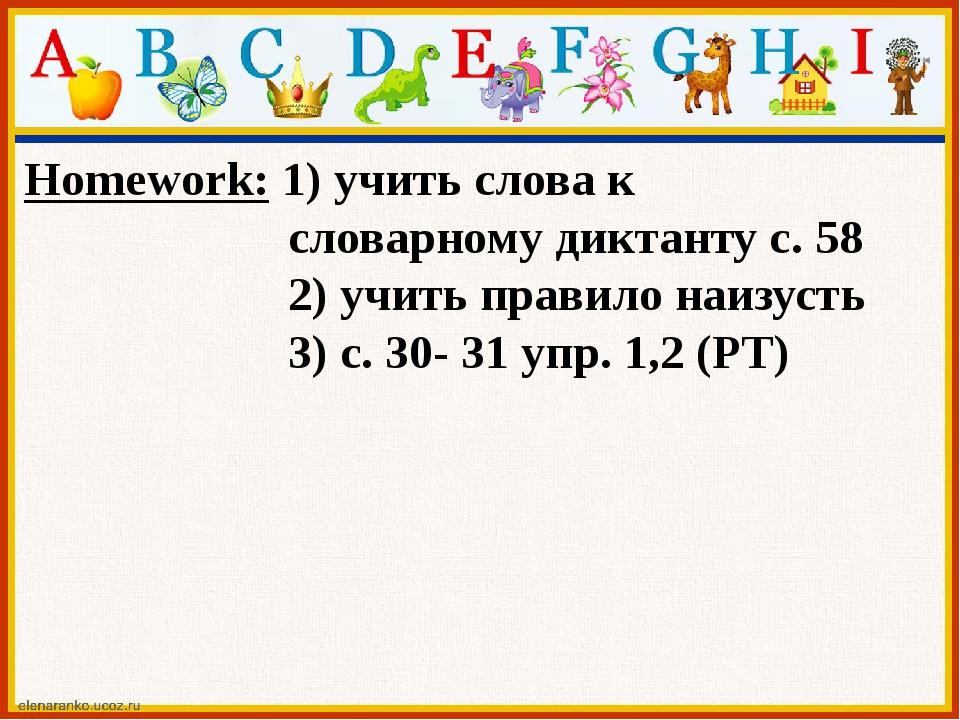 Homework: 1) учить слова к словарному диктанту с. 58 2) учить правило наизуст...