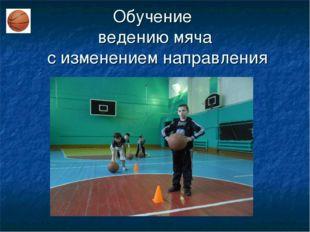 Обучение ведению мяча с изменением направления