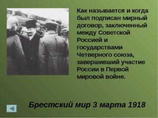 Броненосец «Князь Потемкин Таврический» июнь 1905 Когда и где произошло перво