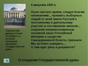 Хутора и отруба По Столыпинской аграрной реформе крестьянам разрешался (закон