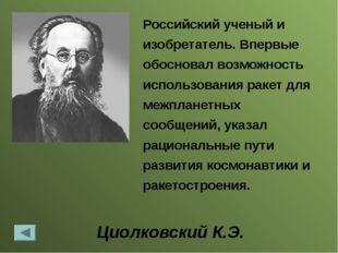 Репин И.Е. Русский живописец, передвижник. В исторических полотнах раскрывал