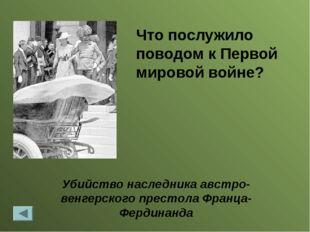 Источники - История России. ХХ в. Учеб. 9 кл. /А.А.Данилов, Л.Г. Косулина. –