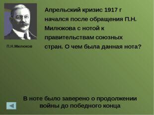 Столыпин П.А. В одном из интервью в 1909 г. он заявил: «Дайте государству 20