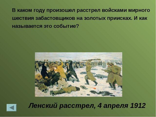 Московское восстание 10 декабря 1905 Стачка переросла в вооруженное восстание...