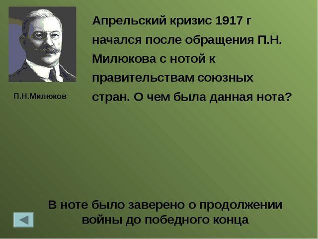 Столыпин П.А. В одном из интервью в 1909 г. он заявил: «Дайте государству 20...