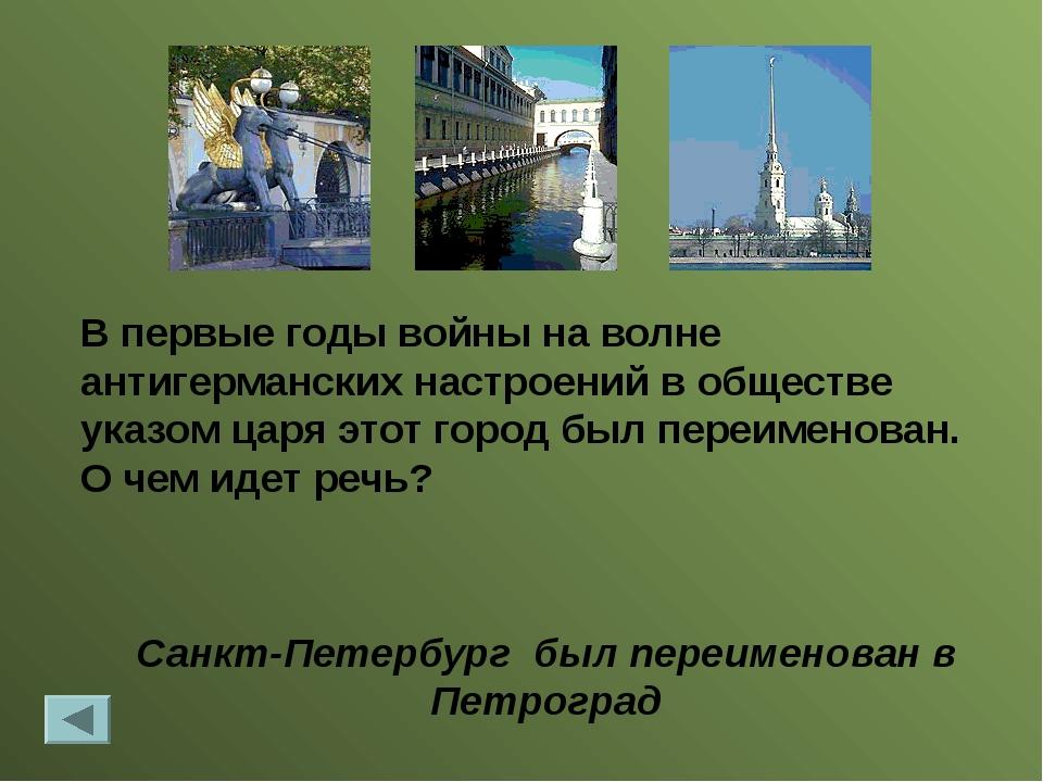 О создании Государственной думы 6 августа 1905 г. Ныне настало время, следуя...