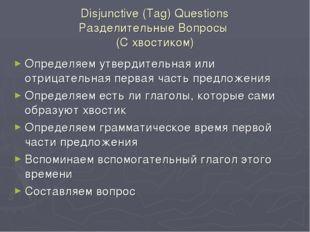 Disjunctive (Tag) Questions Разделительные Вопросы (С хвостиком) Определяем у