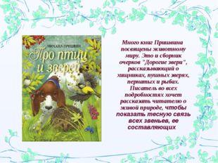 """Много книг Пришвина посвящены животному миру. Это и сборник очерков """"Дорогие"""