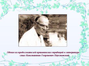 Одним из продолжателей пришвинских традиций в литературе стал Константин Геор