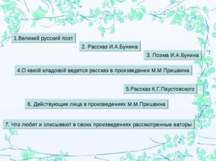 1.Великий русский поэт 2. Рассказ И.А.Бунина 3. Поэма И.А.Бунина 4.О какой кл
