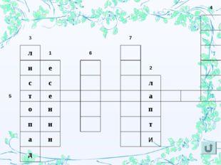 4  37 л16 ие2 ссл