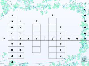 4 с 37о л16л ие2н сс
