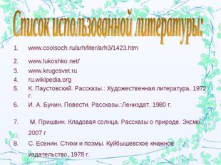 www.coolsoch.ru/arh/liter/arh3/1423.htm www.lukoshko.net/ www.krugosvet.ru ru