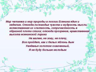 Мир человека и мир природы в поэзии Есенина един и неделим. Отсюда половодье