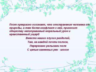 Поэт прекрасно осознает, что отстранение человека от природы, а тем более ко