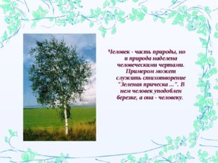 Человек - часть природы, но и природа наделена человеческими чертами. Примеро