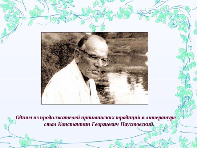 Одним из продолжателей пришвинских традиций в литературе стал Константин Геор...