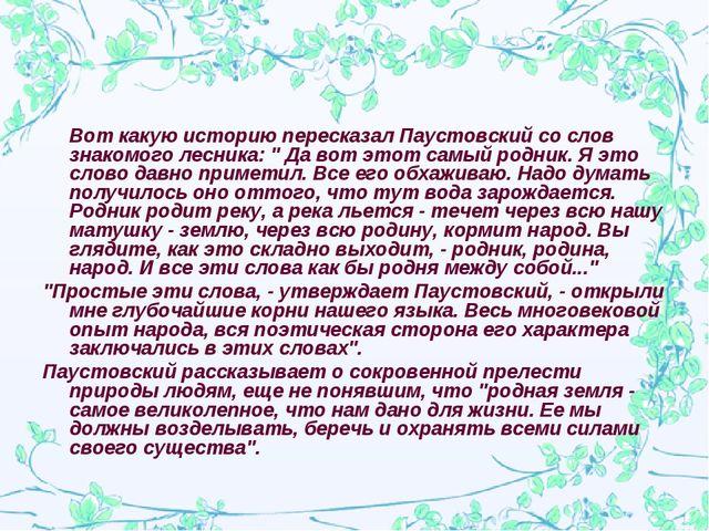 """Вот какую историю пересказал Паустовский со слов знакомого лесника: """" Да вот..."""
