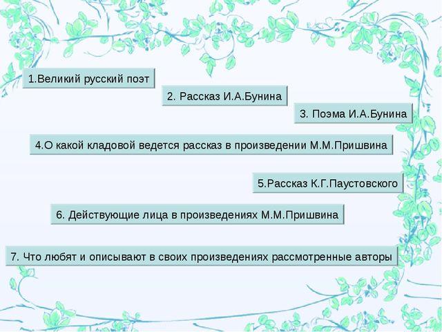 1.Великий русский поэт 2. Рассказ И.А.Бунина 3. Поэма И.А.Бунина 4.О какой кл...