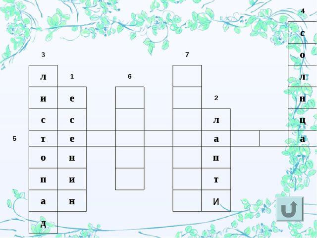 4 с 37о л16л ие2н сс...