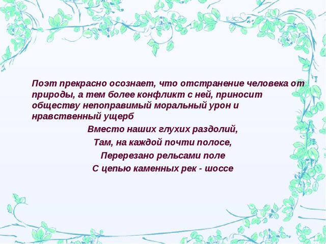 Поэт прекрасно осознает, что отстранение человека от природы, а тем более ко...