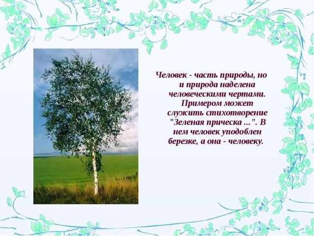 Человек - часть природы, но и природа наделена человеческими чертами. Примеро...