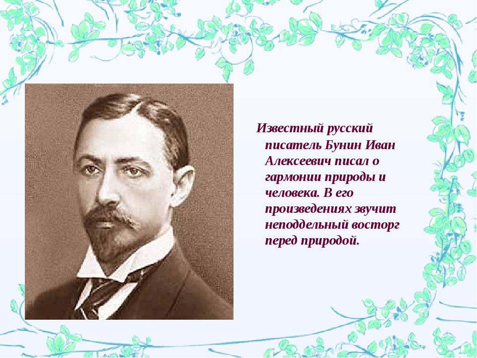 Известный русский писатель Бунин Иван Алексеевич писал о гармонии природы и...