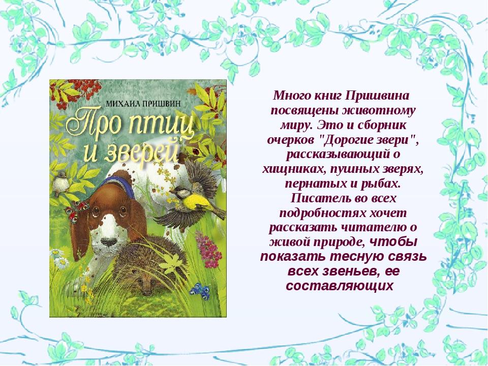 """Много книг Пришвина посвящены животному миру. Это и сборник очерков """"Дорогие..."""