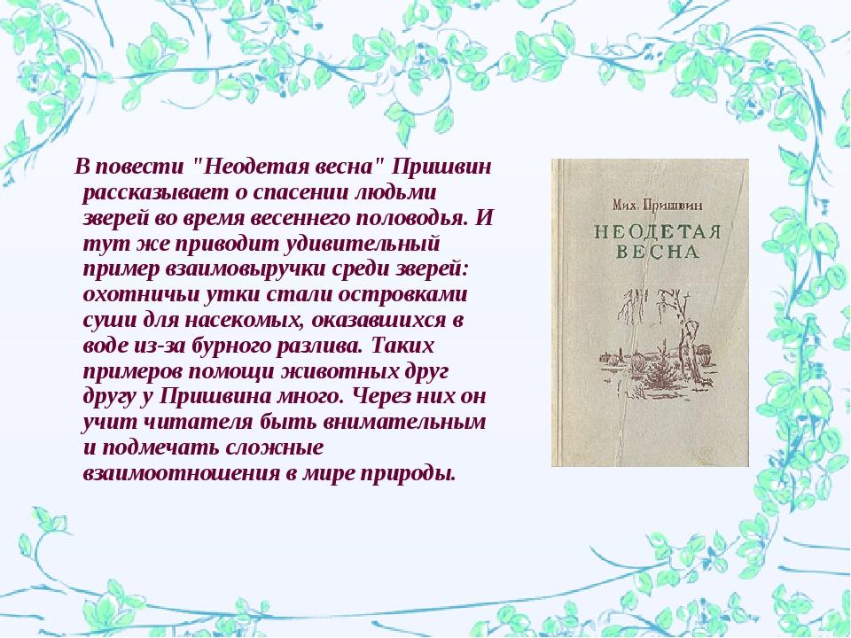 """В повести """"Неодетая весна"""" Пришвин рассказывает о спасении людьми зверей во..."""