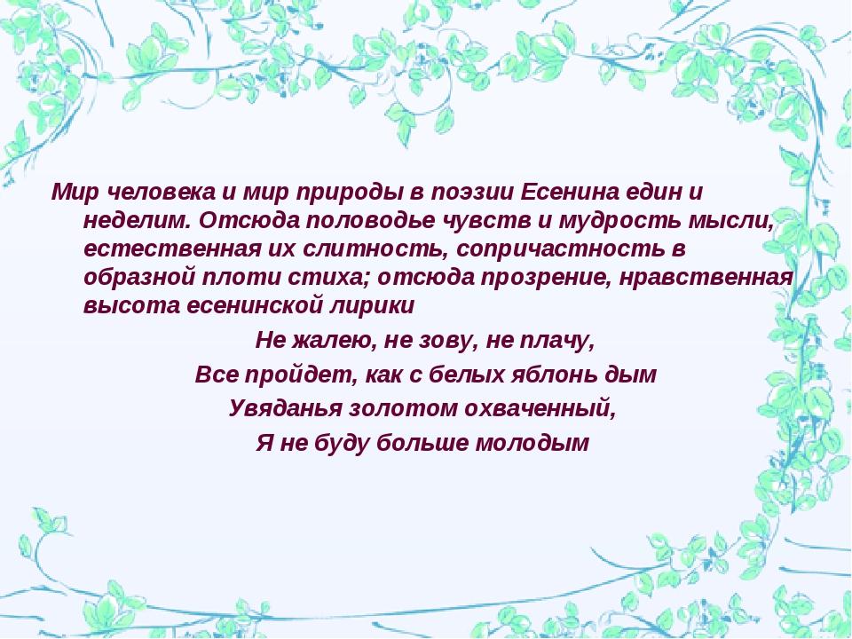 Мир человека и мир природы в поэзии Есенина един и неделим. Отсюда половодье...